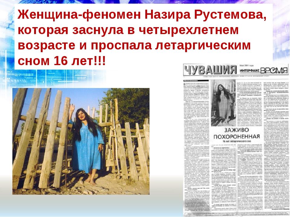 Женщина-феномен Назира Рустемова, которая заснула в четырехлетнем возрасте и...