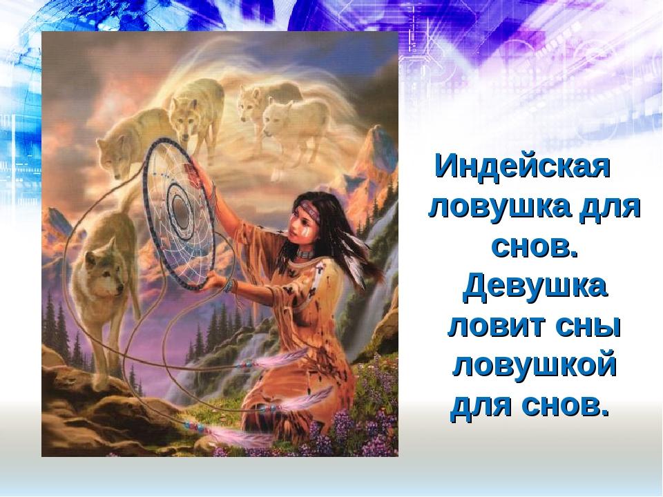 Индейская ловушка для снов. Девушка ловит сны ловушкой для снов.