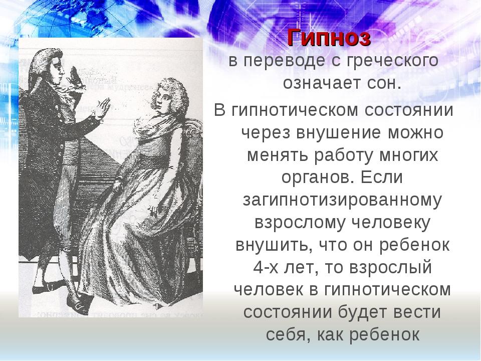 Гипноз в переводе с греческого означает сон. В гипнотическом состоянии через...