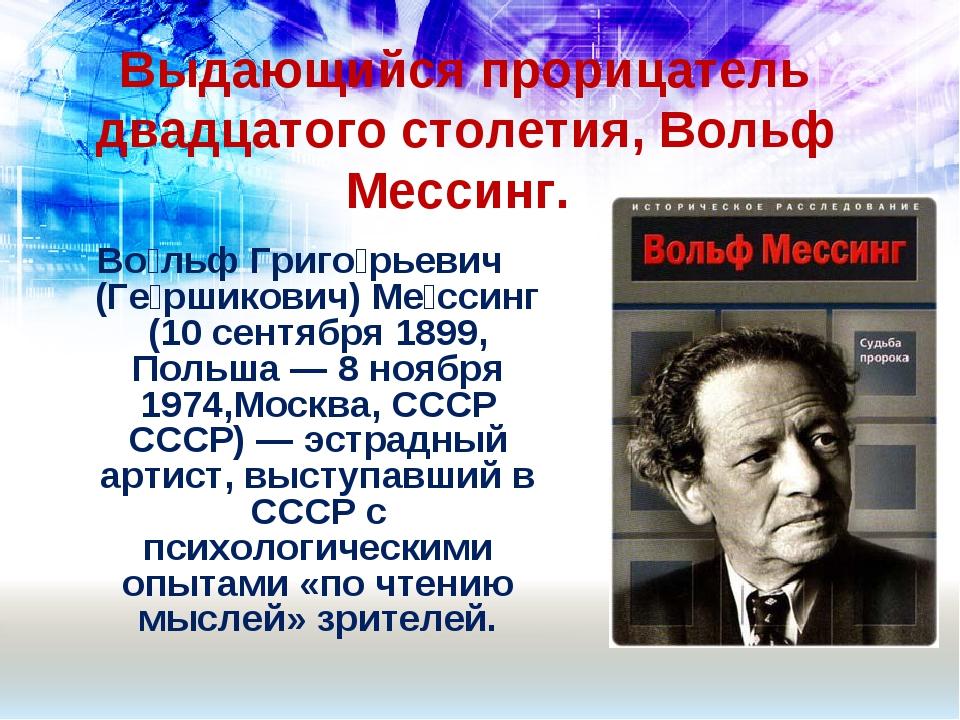 Выдающийся прорицатель двадцатого столетия, Вольф Мессинг. Во́льф Григо́рьеви...