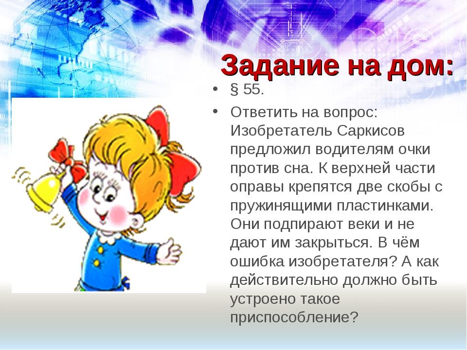 Задание на дом: § 55. Ответить на вопрос: Изобретатель Саркисов предложил вод...