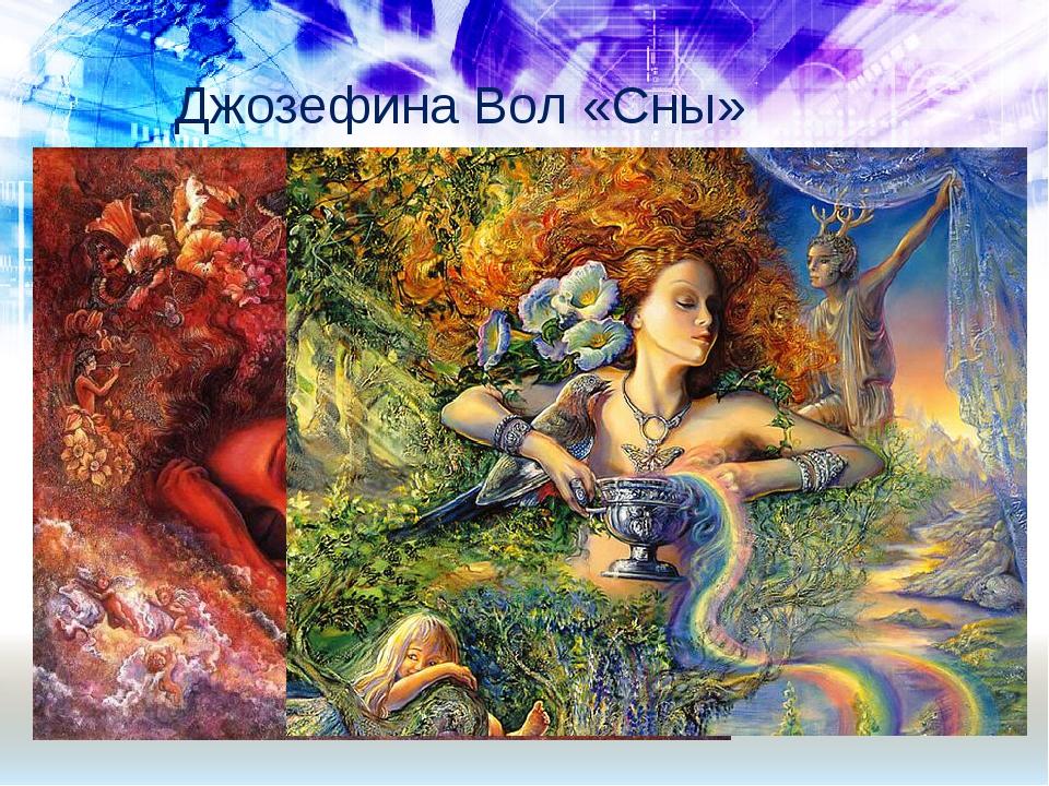 Джозефина Вол «Сны»