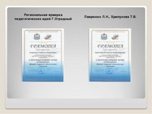 Региональная ярмарка педагогических идей Г.Отрадный Лавренюк Л.Н., Хрипунова