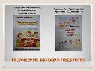 Творческие находки педагогов Проектная деятельность на летний период «Неделя