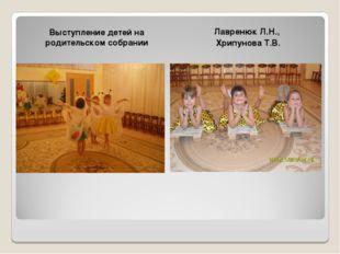 Выступление детей на родительском собрании Лавренюк Л.Н., Хрипунова Т.В.
