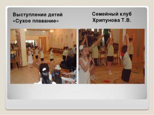 Выступление детей «Сухое плавание» Семейный клуб Хрипунова Т.В.