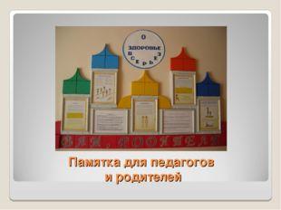 Памятка для педагогов и родителей