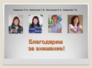 Благодарим за внимание! Лавренюк Л.Н., Хрипунова Т.В., Прохорова С.А., Смирно