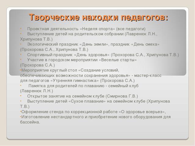 Творческие находки педагогов: Проектная деятельность «Неделя спорта» (все пед...