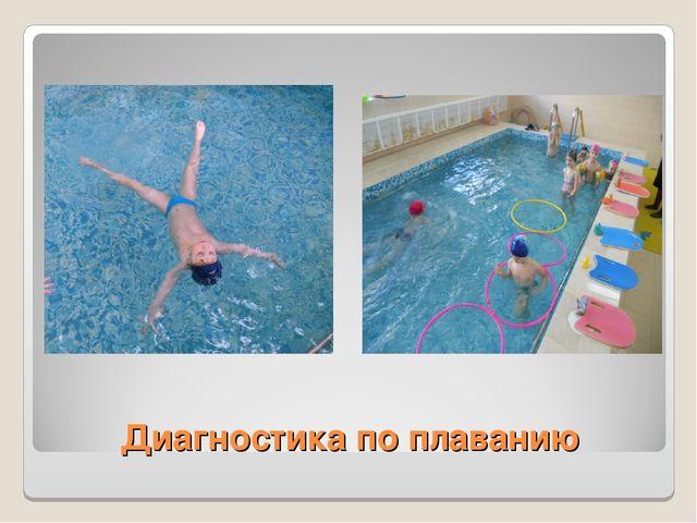 Диагностика по плаванию
