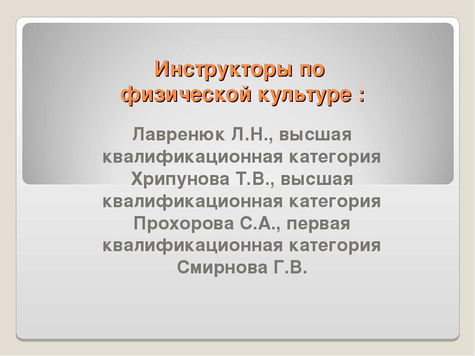 Инструкторы по физической культуре : Лавренюк Л.Н., высшая квалификационная к...