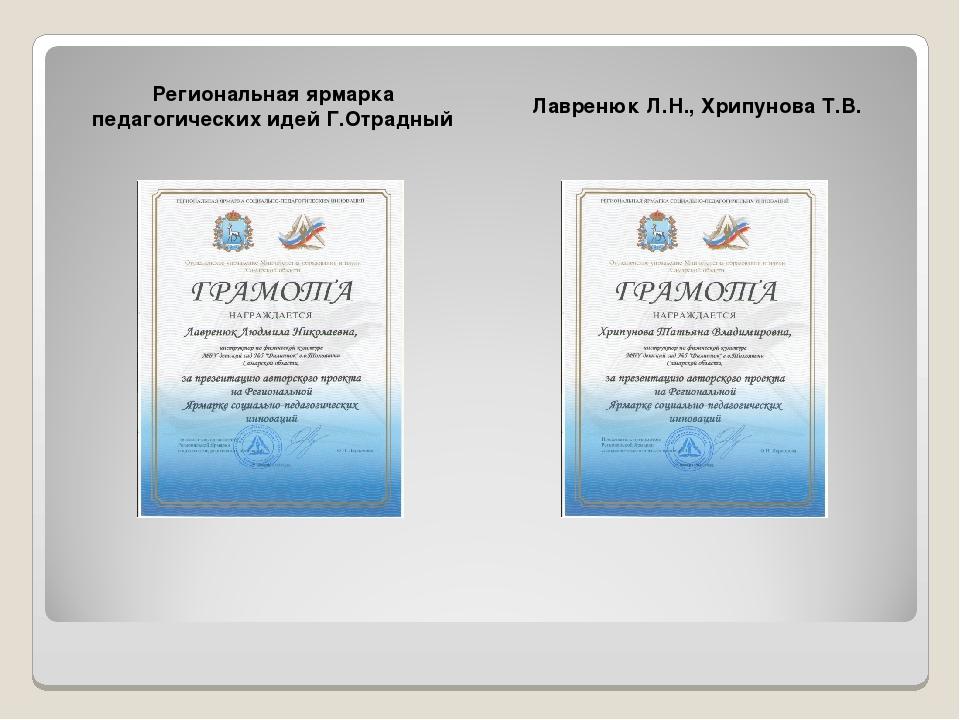 Региональная ярмарка педагогических идей Г.Отрадный Лавренюк Л.Н., Хрипунова...