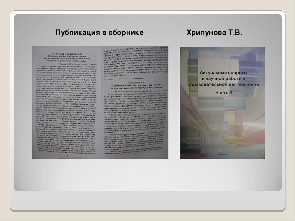 Публикация в сборнике Хрипунова Т.В.