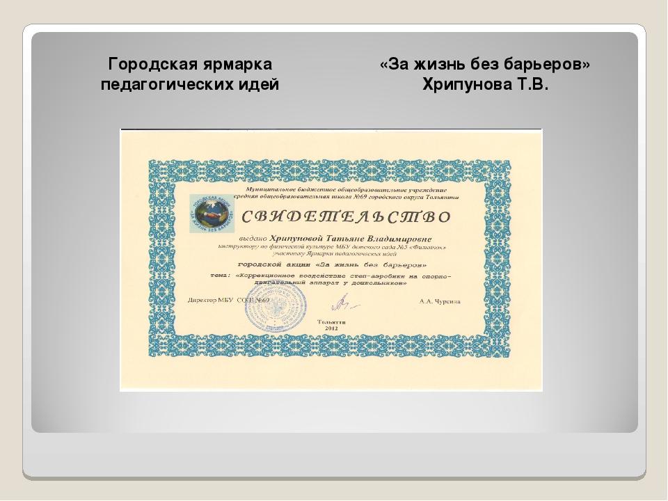 Городская ярмарка педагогических идей «За жизнь без барьеров» Хрипунова Т.В.