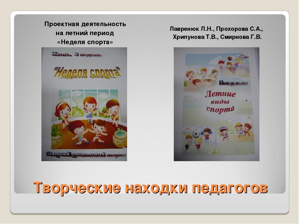 Творческие находки педагогов Проектная деятельность на летний период «Неделя...