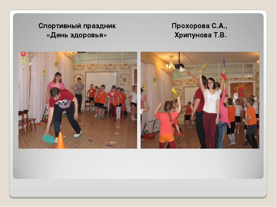 Спортивный праздник «День здоровья» Прохорова С.А., Хрипунова Т.В.