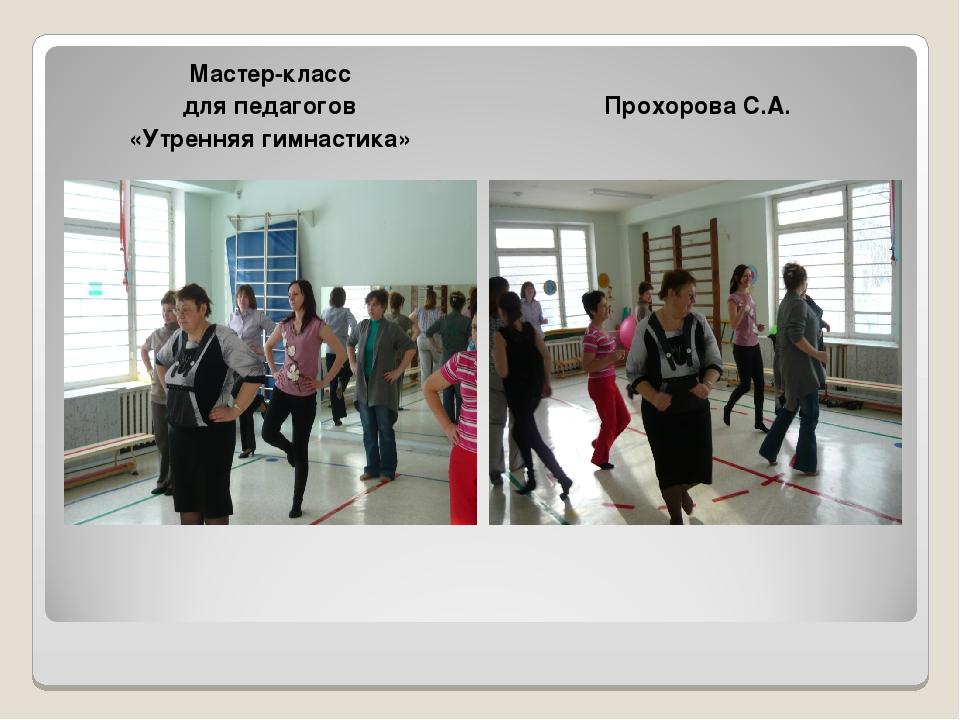 Мастер-класс для педагогов «Утренняя гимнастика» Прохорова С.А.