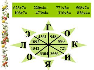 623х7= 220х4= 771х2= 508х7= 103х7= 473х4= 316х3= 826х4= э г о к и я о л 4361