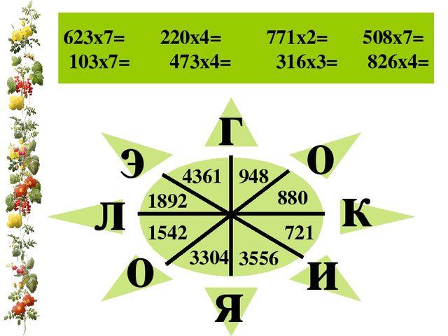 623х7= 220х4= 771х2= 508х7= 103х7= 473х4= 316х3= 826х4= э г о к и я о л 4361...