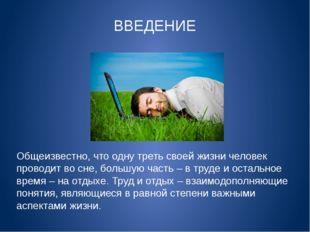 Общеизвестно, что одну треть своей жизни человек проводит во сне, большую час