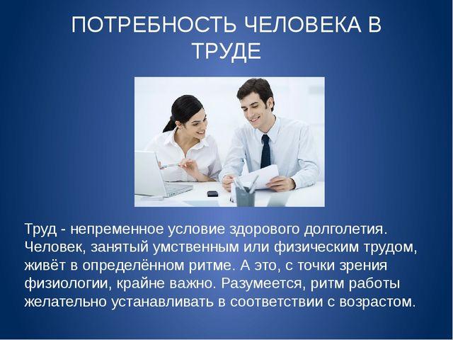 Труд - непременное условие здорового долголетия. Человек, занятый умственным...