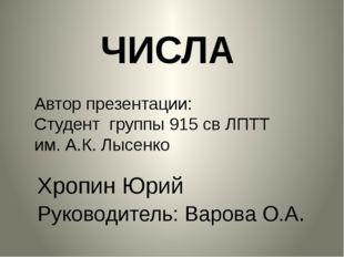 Автор презентации: Студент группы 915 св ЛПТТ им. А.К. Лысенко Хропин Юрий Ру