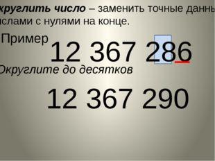 Округлить число – заменить точные данные числами с нулями на конце. Пример 1
