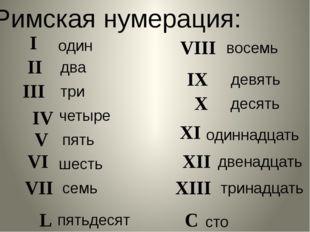 Римская нумерация: один два три пять четыре шесть семь восемь одиннадцать две