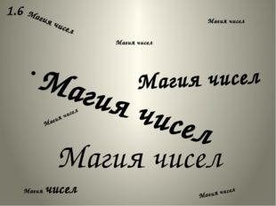 Магия чисел Магия чисел Магия чисел Магия чисел Магия чисел Магия чисел Магия