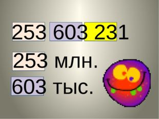 253 603 231 253 млн. 603 тыс.