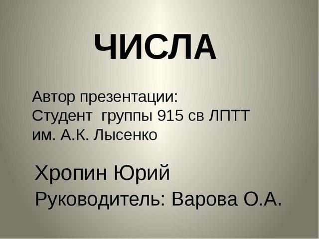 Автор презентации: Студент группы 915 св ЛПТТ им. А.К. Лысенко Хропин Юрий Ру...