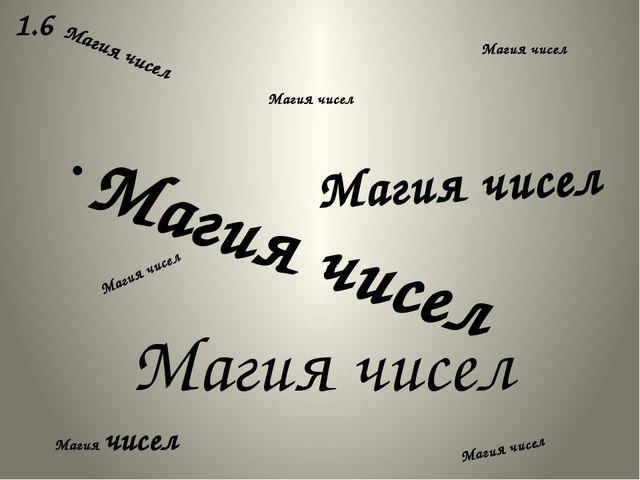 Магия чисел Магия чисел Магия чисел Магия чисел Магия чисел Магия чисел Магия...