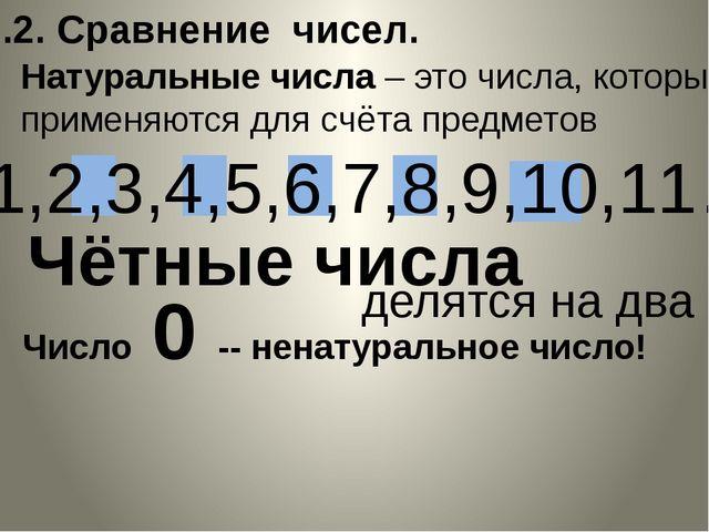 1.2. Сравнение чисел. Натуральные числа – это числа, которые применяются для...