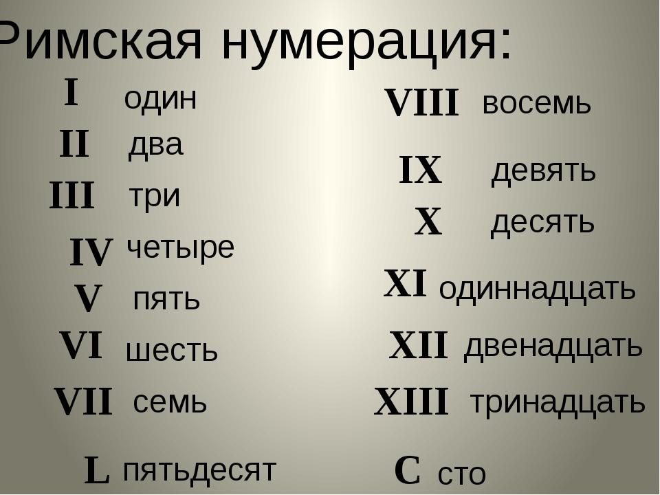 Римская нумерация: один два три пять четыре шесть семь восемь одиннадцать две...