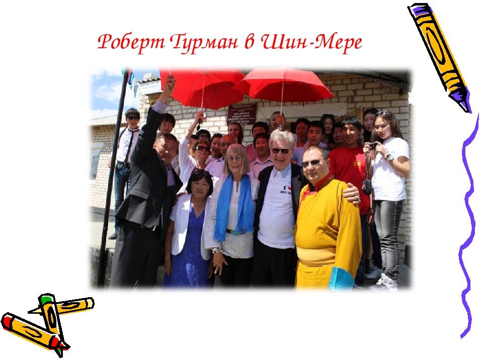 Роберт Турман в Шин-Мере