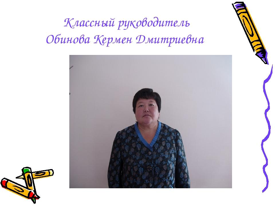 Классный руководитель Обинова Кермен Дмитриевна