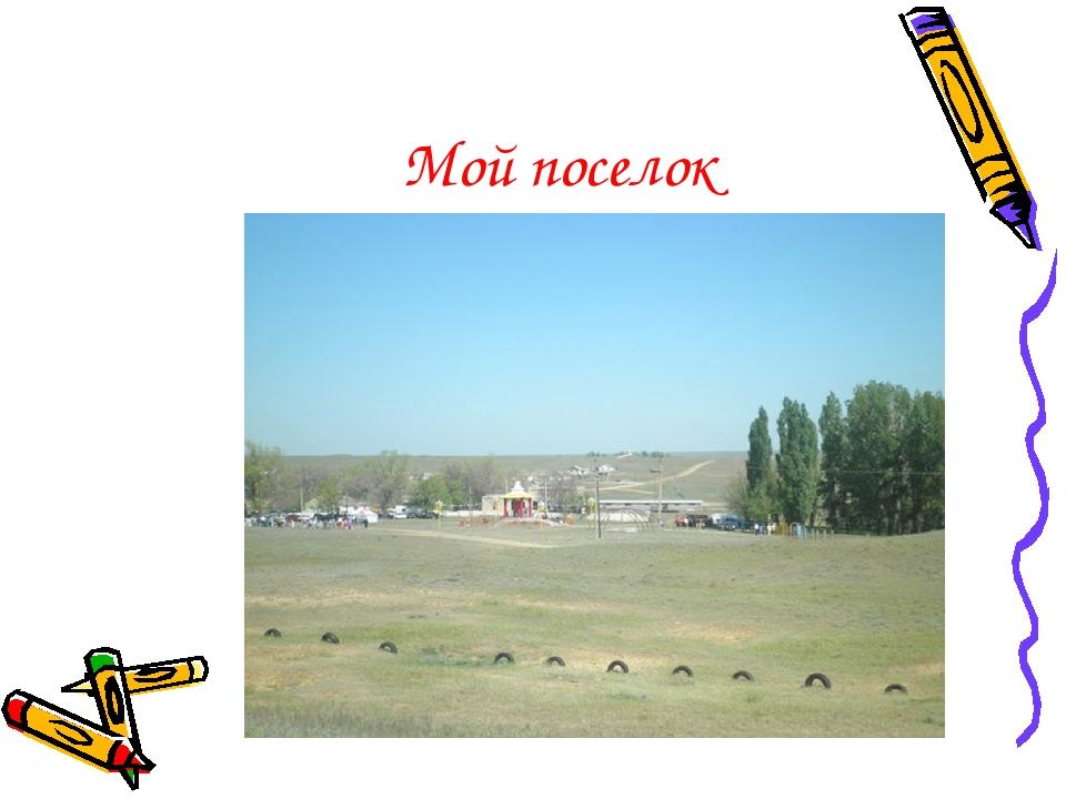 Мой поселок