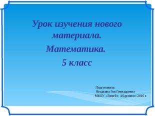 Подготовила: Ягодкина Зоя Геннадьевна МБОУ «Лицей г. Абдулино»-2016 г. Урок и