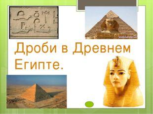 Дроби в Древнем Египте.