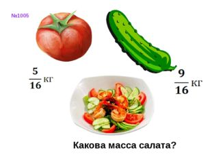 №1005 Какова масса салата?