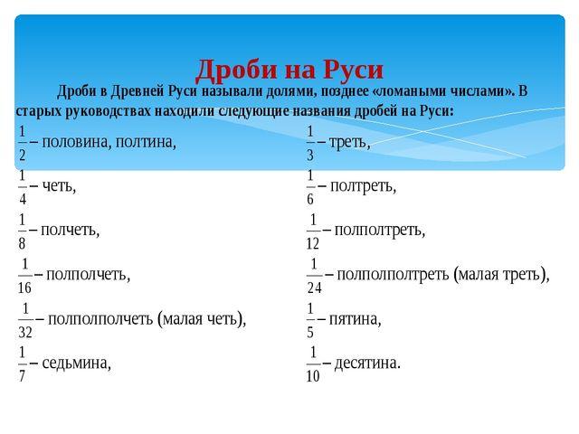 Дроби на Руси