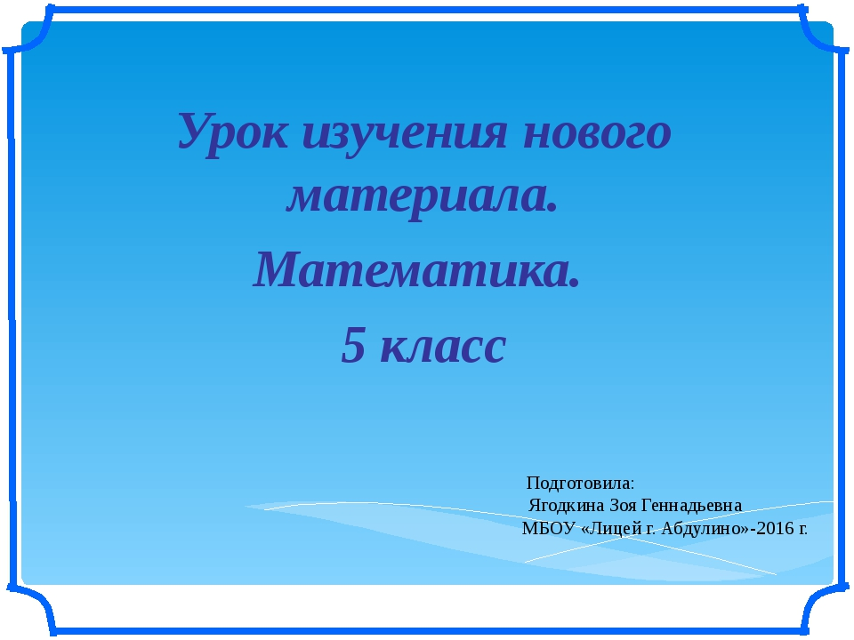 Подготовила: Ягодкина Зоя Геннадьевна МБОУ «Лицей г. Абдулино»-2016 г. Урок и...