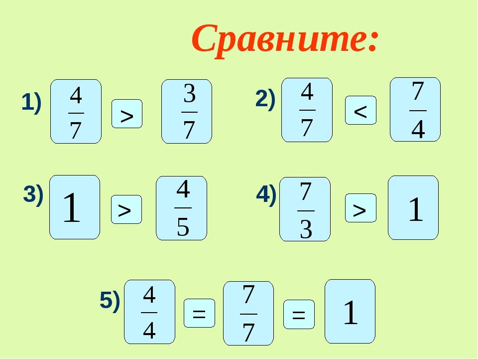 Сравните: < = = > > > 1) 2) 3) 4) 5)