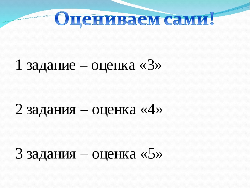 1 задание – оценка «3» 2 задания – оценка «4» 3 задания – оценка «5»