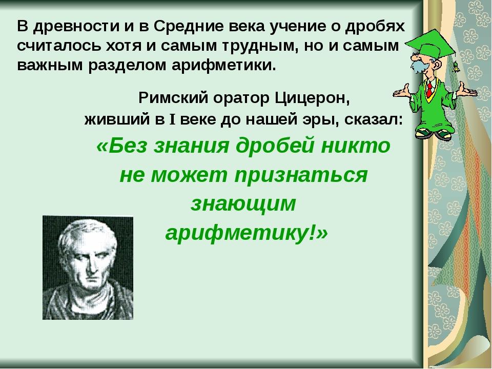 В древности и в Средние века учение о дробях считалось хотя и самым трудным,...