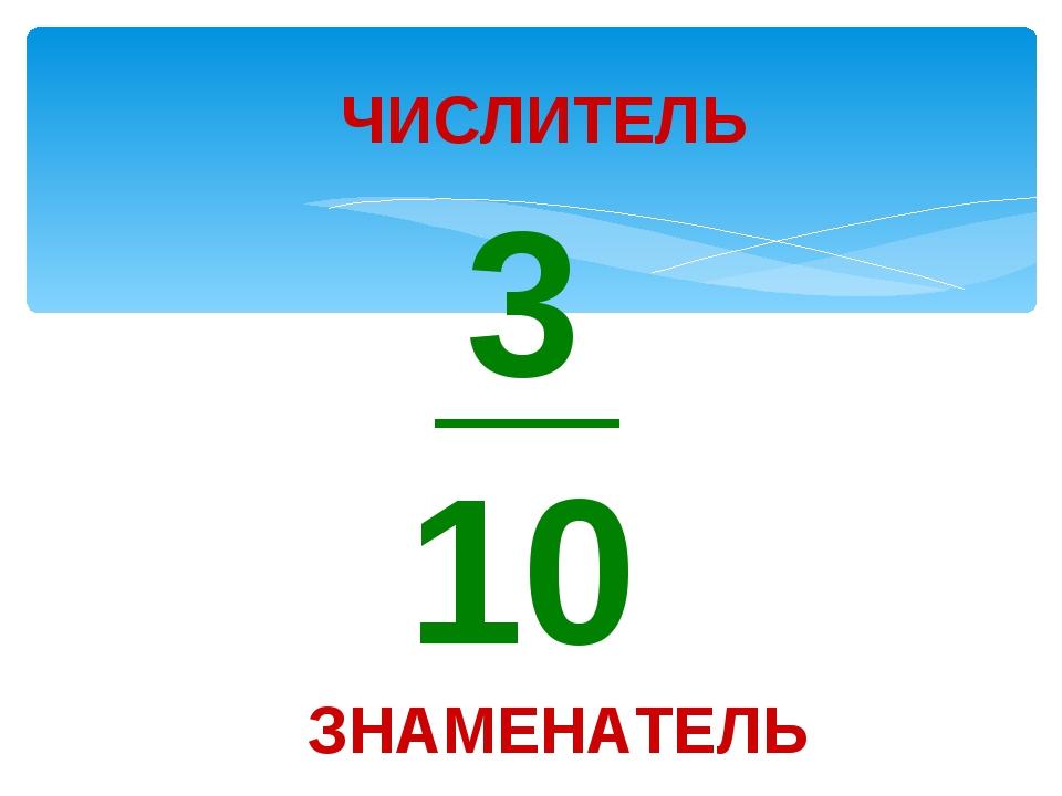 3 10 ЧИСЛИТЕЛЬ ЗНАМЕНАТЕЛЬ