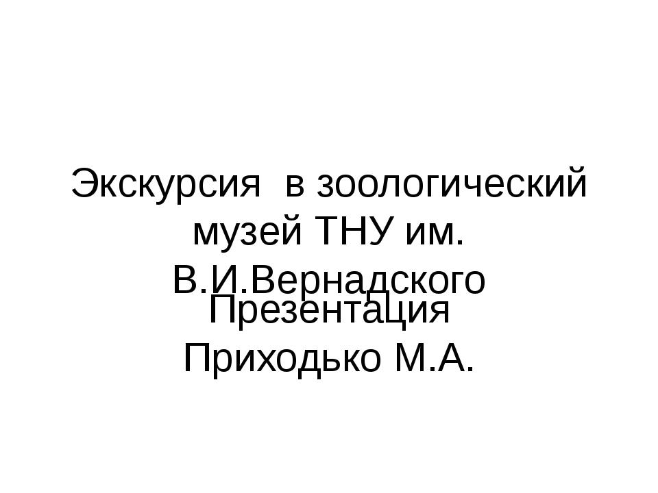 Экскурсия в зоологический музей ТНУ им. В.И.Вернадского Презентация Приходько...