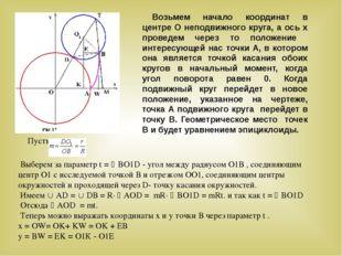 Возьмем начало координат в центре О неподвижного круга, а ось x проведем чере