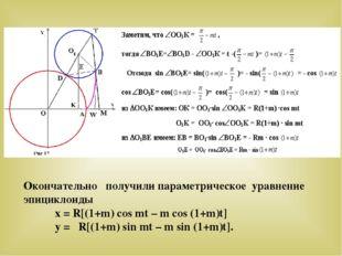 Окончательно получили параметрическое уравнение эпициклоиды x = R[(1+m) cos m