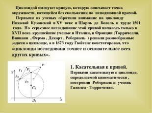 Циклоидой именуют кривую, которую описывает точка окружности, катящейся без